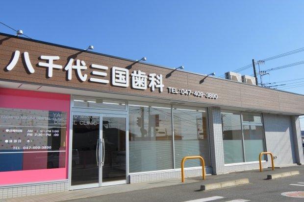 3-yachiyo